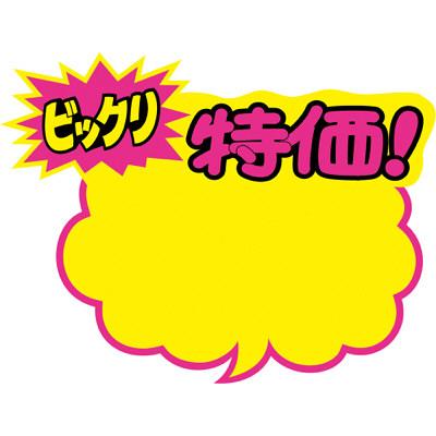 タカ印 クラフトPOP 吹出型 特価 大 13-4016 1袋(10枚入×5冊) (取寄品)