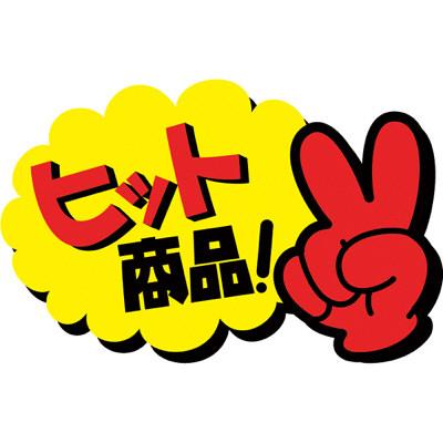 タカ印 クラフトPOP ゆび小 ヒット商品 13-4035 1袋(10枚入×5冊) (取寄品)