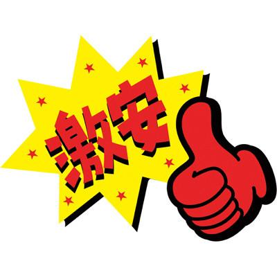タカ印 クラフトPOP ゆび小 激安 13-4039 1袋(10枚入×5冊) (取寄品)