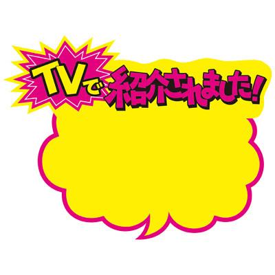 タカ印 クラフトPOP 吹出型 TVで紹介されま 13-4111 1袋(10枚入×5冊) (取寄品)