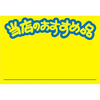 タカ印 ケイコーカード おすすめ品 小 14-3675 1箱(30枚入×5冊) (取寄品)
