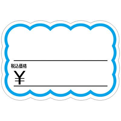 タカ印 抜型カード 雲型 税込中 ブルー 16-4129 1箱(50枚入×5冊) (取寄品)