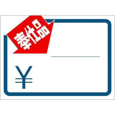 タカ印 カード 小 奉仕品 16-4206 1箱(50枚入×5冊) (取寄品)