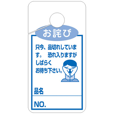 タカ印 品切れカード お詫び 小 16-4515 1箱(50枚入×5冊) (取寄品)