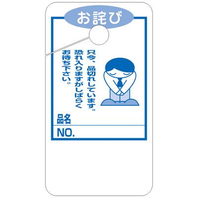 タカ印 品切れカード お詫び 大 16-4517 1箱(50枚入×5冊) (取寄品)