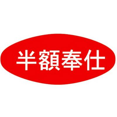 タカ印 アドポップ 半額奉仕 23-301 1箱(300片(20片×15シート)入×20冊) (取寄品)