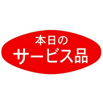 タカ印 アドポップ 本日のサービス品 23-305 1箱(300片(20片×15シート)入×20冊) (取寄品)
