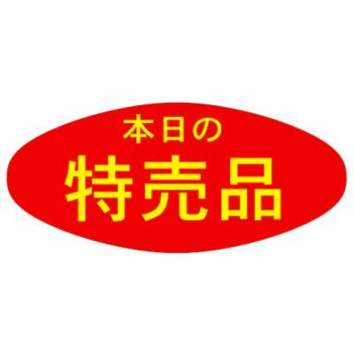 タカ印 アドポップ 本日の特売品 23-308 1箱(300片(20片×15シート)入×20冊) (取寄品)