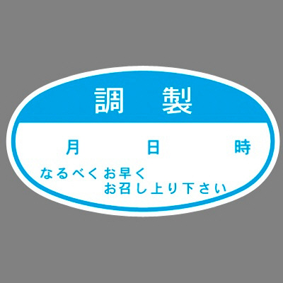 タカ印 アドポップ 調製日・月・日・時 23-341 1箱(150片(10片×15シート)入×20冊) (取寄品)
