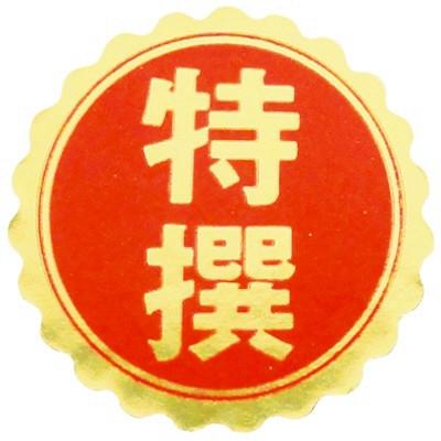 タカ印 アドポップ 特撰 23-350 1箱(144片(12片×12シート)入×20冊) (取寄品)