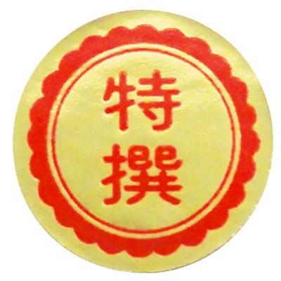 タカ印 アドポップ 特撰 23-351 1箱(288片(24片×12シート)入×20冊) (取寄品)