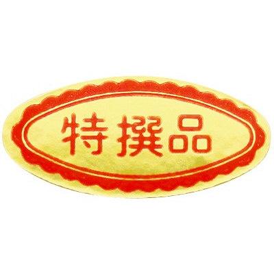 タカ印 アドポップ 特撰品 23-352 1箱(240片(20片×12シート)入×20冊) (取寄品)
