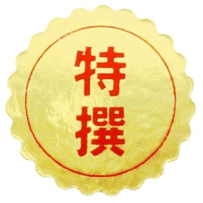 タカ印 アドポップ 特撰 23-353 1箱(144片(12片×12シート)入×20冊) (取寄品)