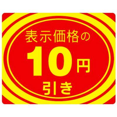 タカ印 アドポップ 値引シール 10円引 23-401 1箱(180片(12片×15シート)入×20冊) (取寄品)