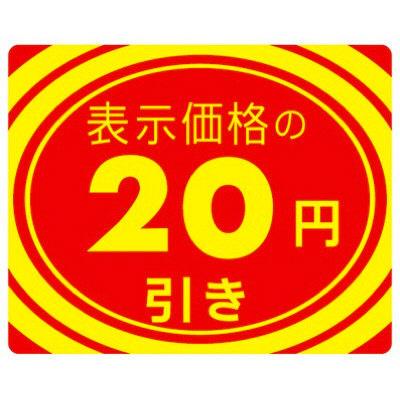 タカ印 アドポップ 値引シール 20円引 23-402 1箱(180片(12片×15シート)入×20冊) (取寄品)