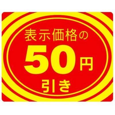 タカ印 アドポップ 値引シール 50円引 23-405 1箱(180片(12片×15シート)入×20冊) (取寄品)