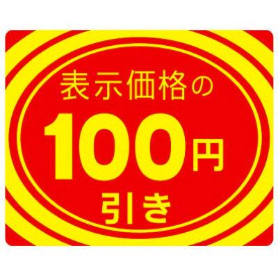 タカ印 アドポップ 値引シール100円引 23-410 1箱(180片(12片×15シート)入×20冊) (取寄品)