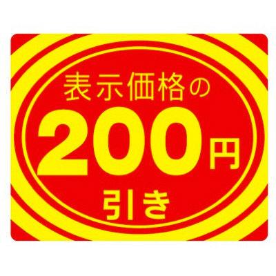 タカ印 アドポップ 値引シール200円引 23-412 1箱(180片(12片×15シート)入×20冊) (取寄品)
