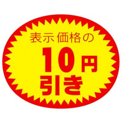 タカ印 アドポップ 値引シール 10円引 23-431 1箱(180片(12片×15シート)入×20冊) (取寄品)