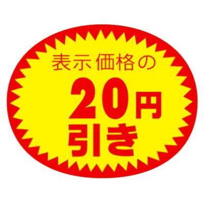 タカ印 アドポップ 値引シール 20円引 23-432 1箱(180片(12片×15シート)入×20冊) (取寄品)