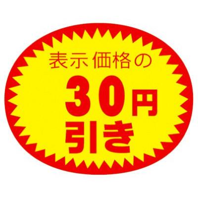 タカ印 アドポップ 値引シール 30円引 23-433 1箱(180片(12片×15シート)入×20冊) (取寄品)