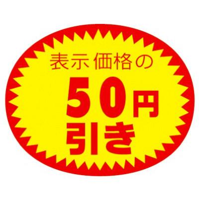 タカ印 アドポップ 値引シール 50円引 23-435 1箱(180片(12片×15シート)入×20冊) (取寄品)
