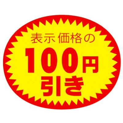 タカ印 アドポップ 値引シール100円引 23-440 1箱(180片(12片×15シート)入×20冊) (取寄品)