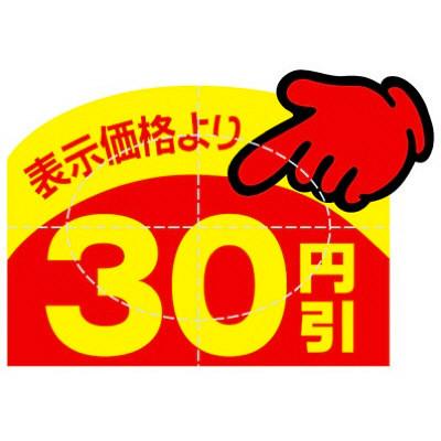 タカ印 アドポップ 値引シール 30円引 23-603 1箱(150片(10片×15シート)入×20冊) (取寄品)
