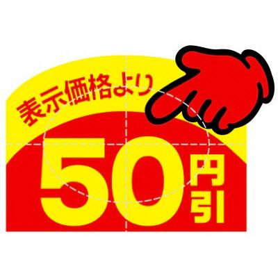 タカ印 アドポップ 値引シール 50円引 23-605 1箱(150片(10片×15シート)入×20冊) (取寄品)