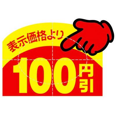タカ印 アドポップ 値引シール100円引 23-610 1箱(150片(10片×15シート)入×20冊) (取寄品)