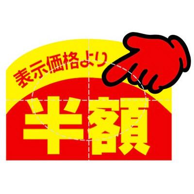 タカ印 アドポップ 値引シール 半額 23-614 1箱(150片(10片×15シート)入×20冊) (取寄品)