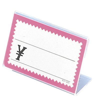 タカ印 カード立 L型アクリル・トーメイ 34-3524 1箱(10個袋入×2袋) (取寄品)