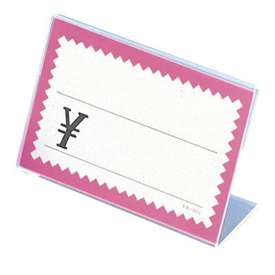 タカ印 カード立 L型アクリル・トーメイ 34-3534 1箱(10個袋入×2袋) (取寄品)