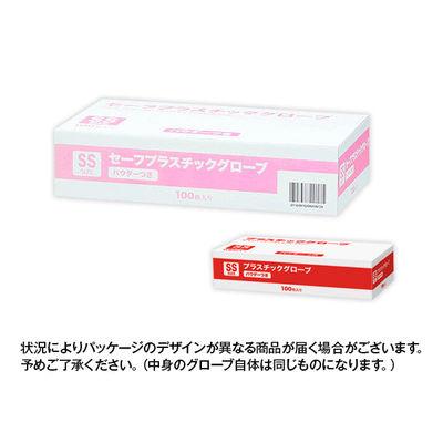 山善 セーフプラスチックグローブ SS 粉付き(パウダーイン) YTA-SS 1箱(100枚入) (使い捨て手袋)