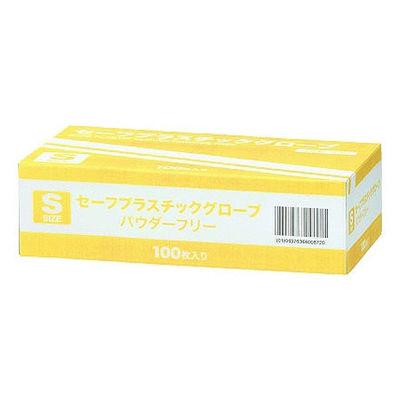 山善 セーフプラスチックグローブ S 粉なし(パウダーフリー) YTB-S 1箱(100枚入) (使い捨て手袋)