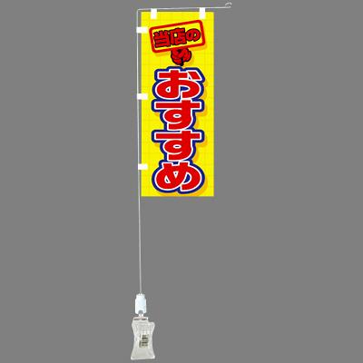 タカ印 ミニのぼり 当店のおすすめ 37-442 1箱(1本袋入×10本) (取寄品)