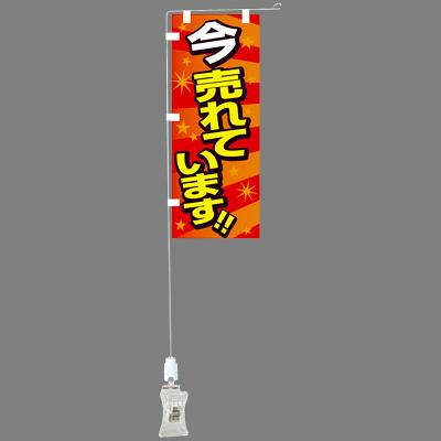 タカ印 ミニのぼり 今売れています 37-443 1箱(1本袋入×10本) (取寄品)