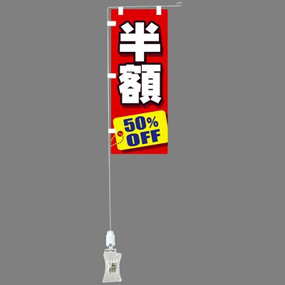 タカ印 ミニのぼり 半額 37-444 1箱(1本袋入×10本) (取寄品)