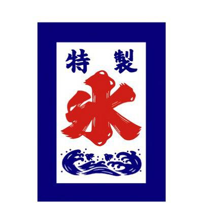 タカ印 のぼり 氷旗・特大 40-6058 (取寄品)
