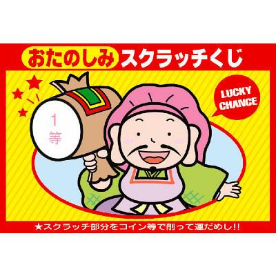 タカ印 スクラッチくじ 1等 44-2001 1袋(20枚(10枚×2シート)入×10冊) (取寄品)