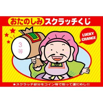 タカ印 スクラッチくじ 3等 44-2003 1袋(20枚(10枚×2シート)入×10冊) (取寄品)