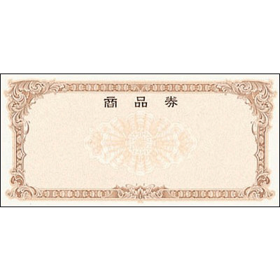 タカ印 商品券 横書 金額なし 裏字入 9-301 1箱(100枚入) (取寄品)