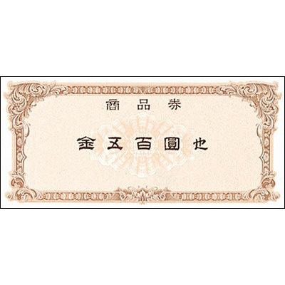 タカ印 商品券 横書 金五百圓也 9-303 1箱(100枚入) (取寄品)