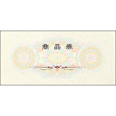 タカ印 商品券 横書用 金額なし 裏無字 9-307 1箱(100枚入) (取寄品)