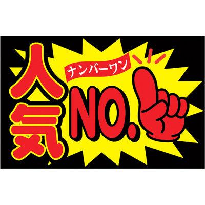 タカ印 ケイコーカード 人気No.1 14-3955 1箱(20枚入×5冊) (取寄品)