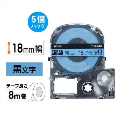 キングジム テプラ PROテープ エコパック 18mm 青ラベル(黒文字) 1箱(5個入) SC18B-5P