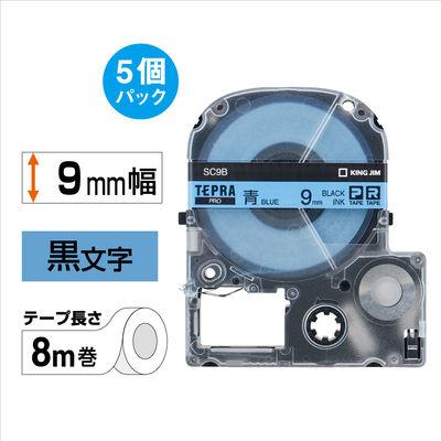 キングジム テプラ PROテープ エコパック 9mm 青ラベル(黒文字) 1箱(5個入) SC9B-5P