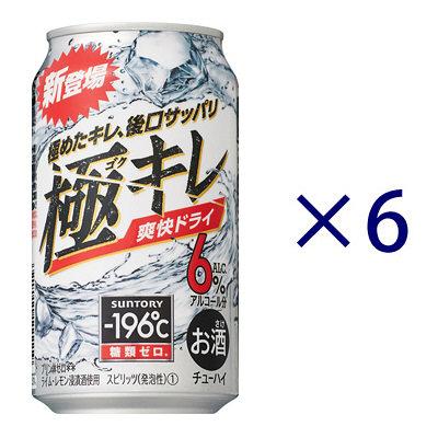 -196℃ 極キレ<爽快ドライ>