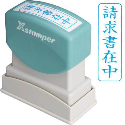 Xスタンパー 「請求書在中」 藍色 タテ