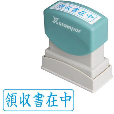 シャチハタ Xスタンパー 「領収書在中」 藍色 XBN-016H3 浸透印